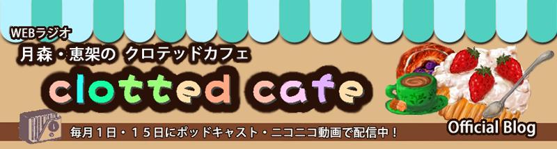 webラジオ 月森・恵架のClotted Cafe(クロテッドカフェ)